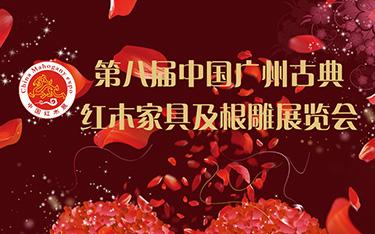 2016中国广州国际古典红木家具精品及根雕展览会