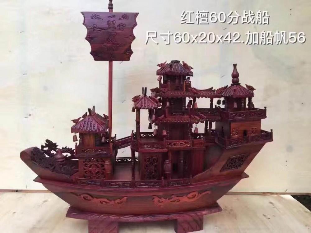 【御园阁】红檀帆船(含帆)