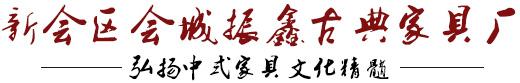 新会区会城振鑫古典家具厂