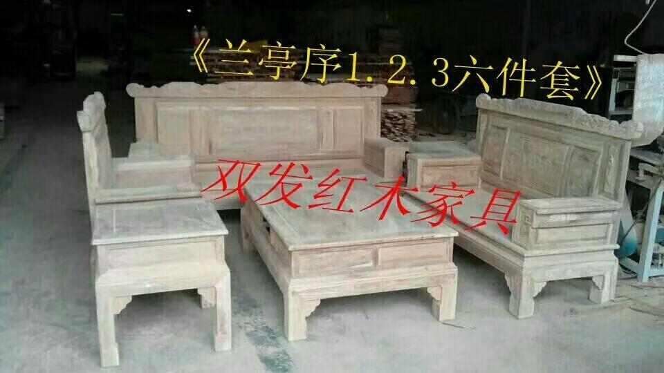 【双发厂】非洲花梨兰亭序沙发123六件套