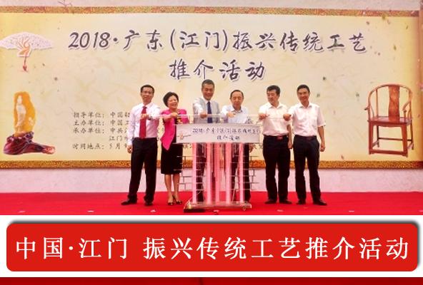 广作红木研究院一行参加2018•广东(江门)振兴传统工艺推介活动