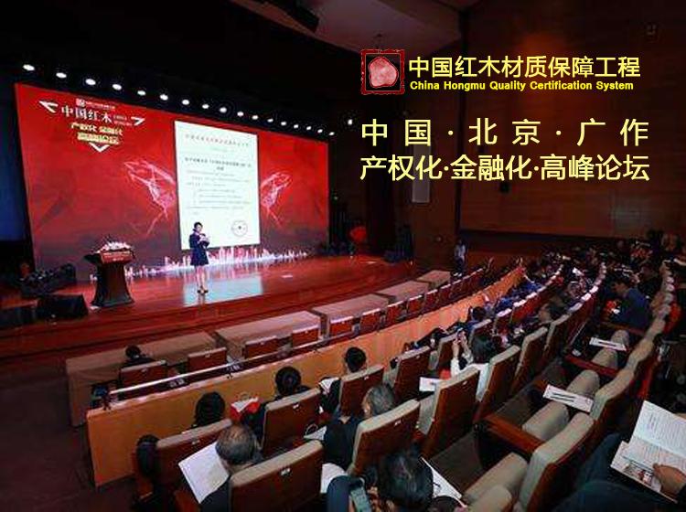 【喜讯】我院与中国红木材质保障工程达成战略合作,共同推进红木家具走进千家万户!