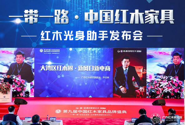 【亮剑】广作红木研究院亮相北京雁栖湖国际会议中心,点亮中国红木家具的2019