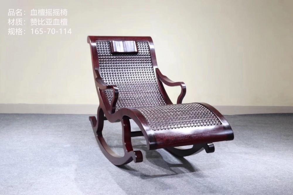 齐天奇赞比亚血檀摇椅