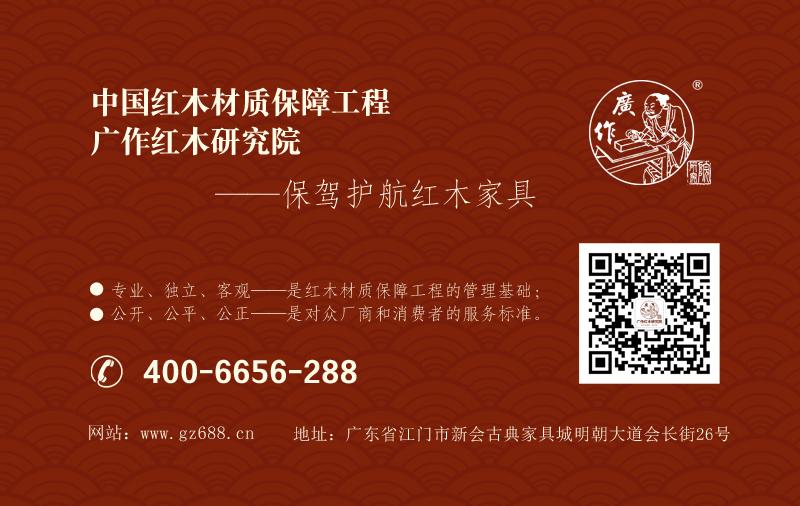 """中国红木材质保障工程、广作红木研究院对红木家具保""""价""""护航。"""