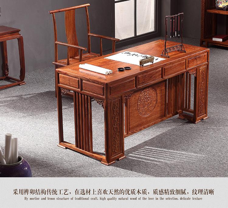 刺猬紫檀明式办公桌