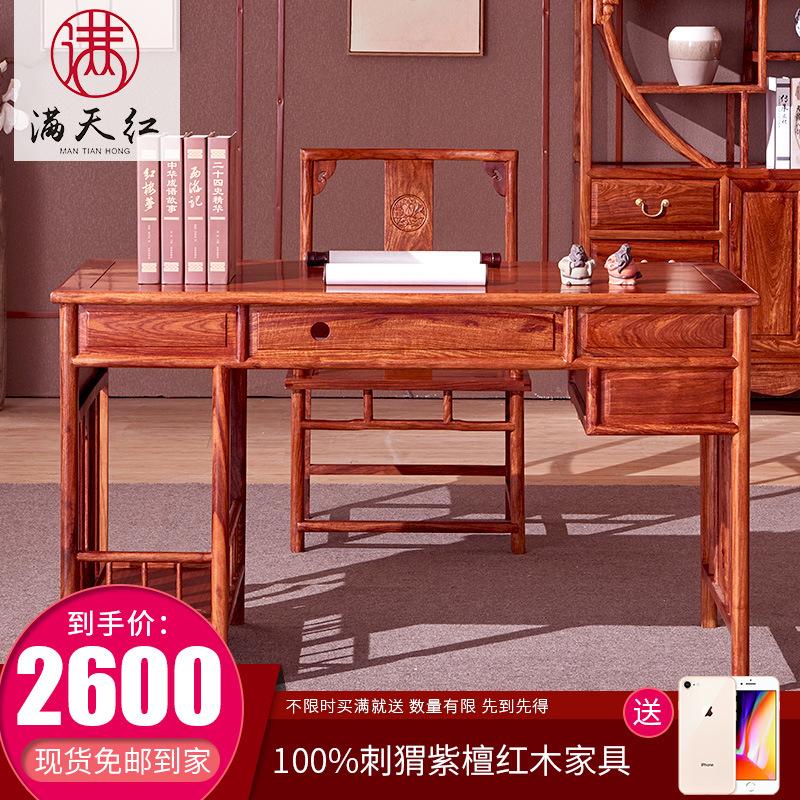刺猬紫檀木写字办公桌
