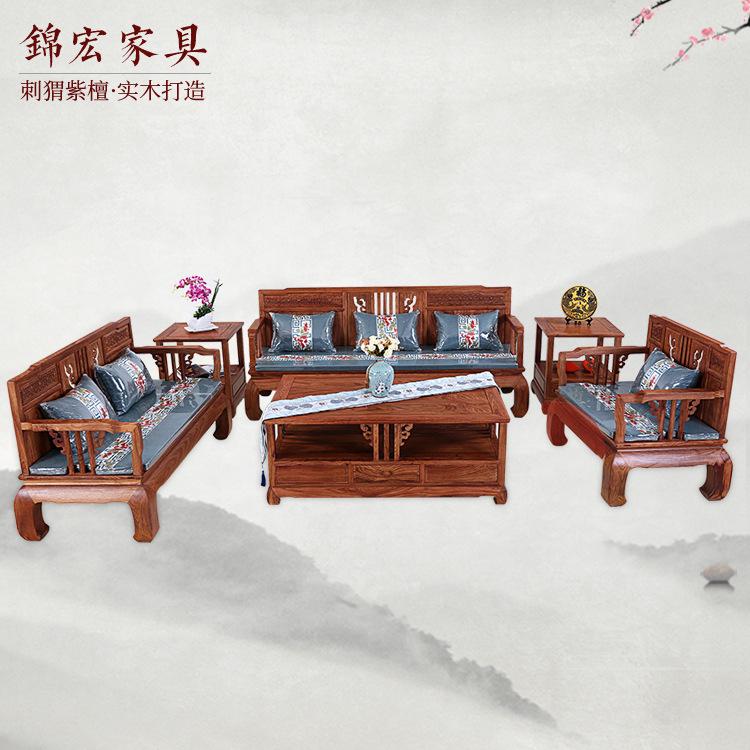 刺猬紫檀蝶舞沙发