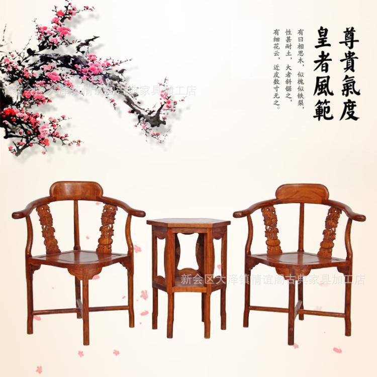 刺猬紫檀情侣椅三件套