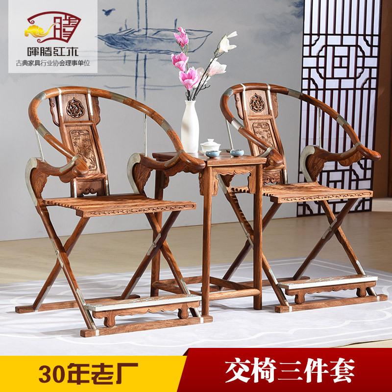 刺猬紫檀交椅三件套